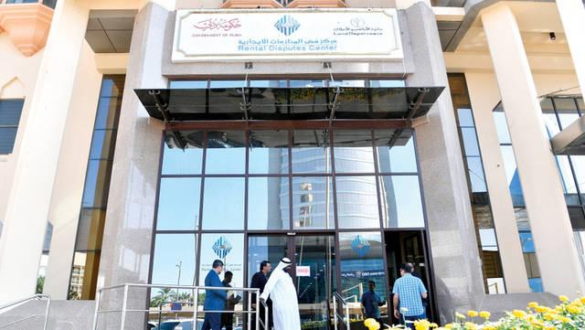 المقر الرئيسي لمركز فض المنازعات الإيجاري في دبي