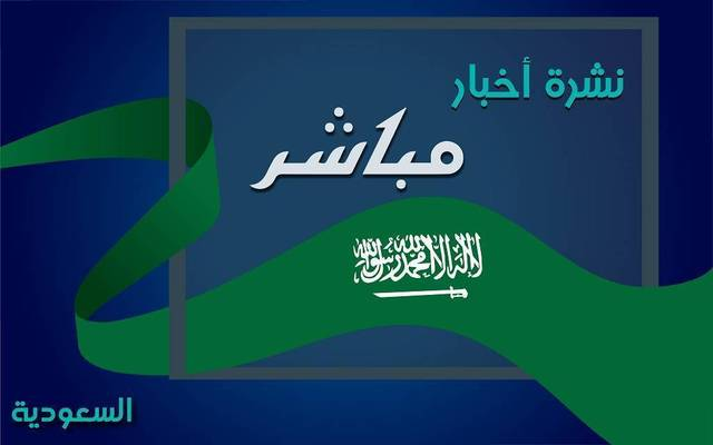 """شعار نشرة أخبار """"مباشر"""" للمملكة العربية السعودية"""