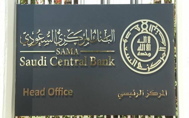 """المركزي السعودي ينفي صدور تعليمات جديدة بشأن منتج """"التمويل العقاري للأفراد"""""""