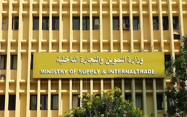 وزارة التموين والتجارة الداخلية المصرية- أرشيفية