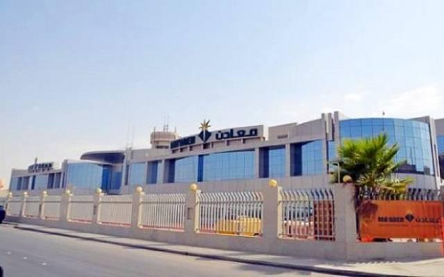 مقر تابع لشركة التعدين العربية السعودية (معادن)
