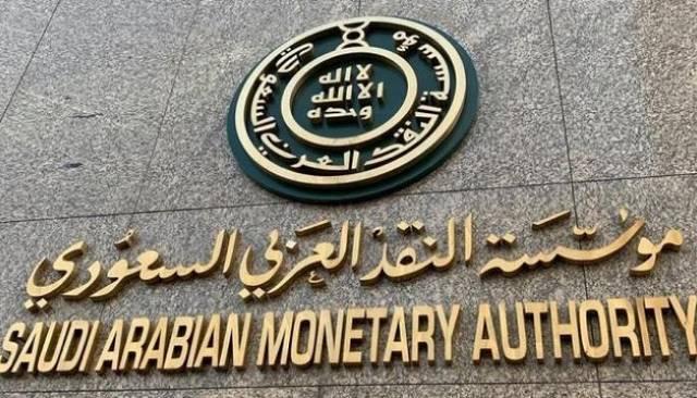 مؤسسة النقد العربي السعودية