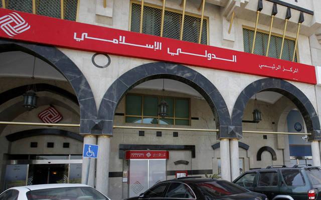 مقر بنك قطر الدولي الإسلامي