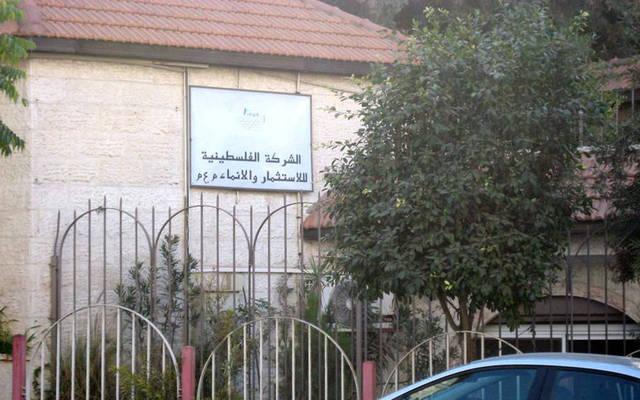 مقر الشركة الفلسطينية للاستثمار والإنماء