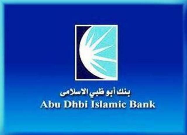 Adib Opens Its 80th Branch In The Uae In Shahama Abu Dhabi Mubasher Info