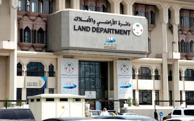 مقر الدائرة الأراضي والأملاك في دبي