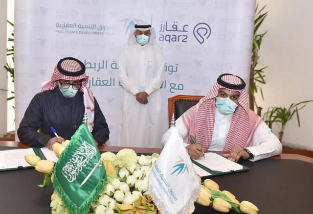 الصندوق العقاري السعودي يوقّع اتفاقية لتفعيل مشروع نظام الوساطة العقارية