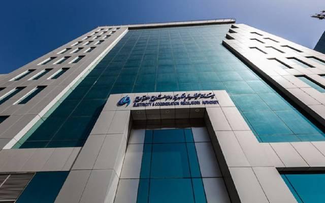 هيئة تنظيم الكهرباء والإنتاج المزدوج بالمملكة العربية السعودية