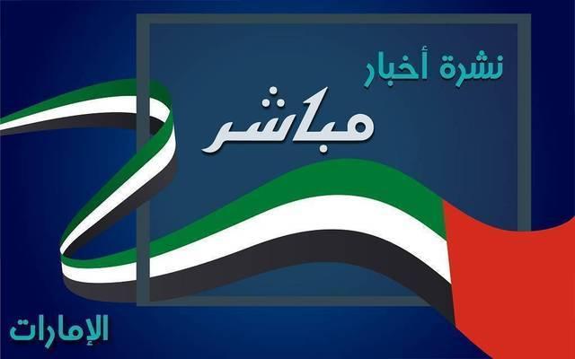 """صورة نشرة """"مباشر"""" الخاصة بالاقتصاد الإماراتي"""