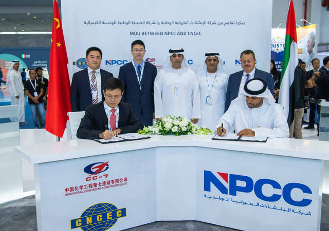 UAE's NPCC inks oil, gas collaboration MoUs with two Chinese