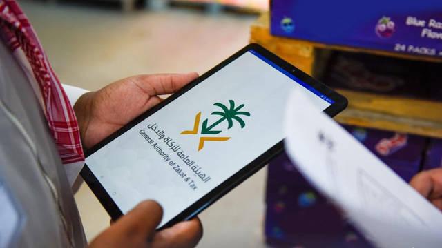 الهيئة العامة للزكاة والدخل السعودية