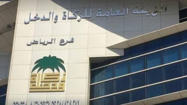 مقر تابع للهيئة العامة للزكاة والدخل السعودية