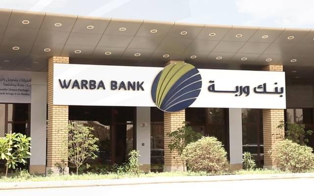 """""""وربة"""" يُشارك في صفقة تمويل بـ1.25 مليار دولار لـ""""الإسلامي للتنمية"""""""