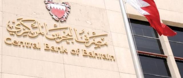 المركزي البحريني يصدر صكوكاً بـ43 مليون دينار