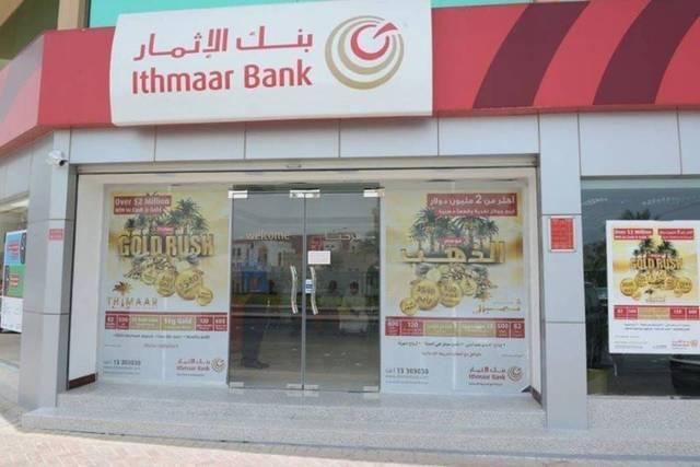 مقر بنك الإثمار التابع لشركة الإثمار القابضة