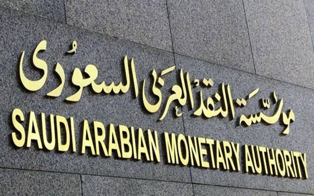 """""""ساما"""" السعودية تمنح بنكين """"عدم ممانعة"""" للتعاقد مع شركات كوكلاء مصرفيين"""