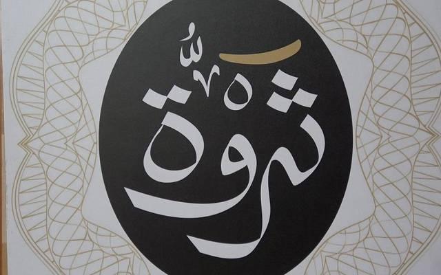 شعار ثروة كابيتال