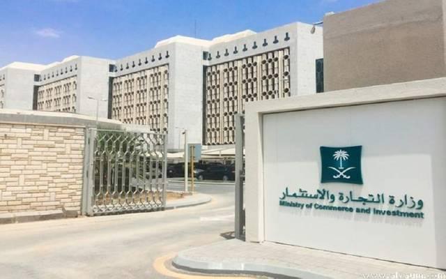 وزارة التجارة والاستثمار في السعودية