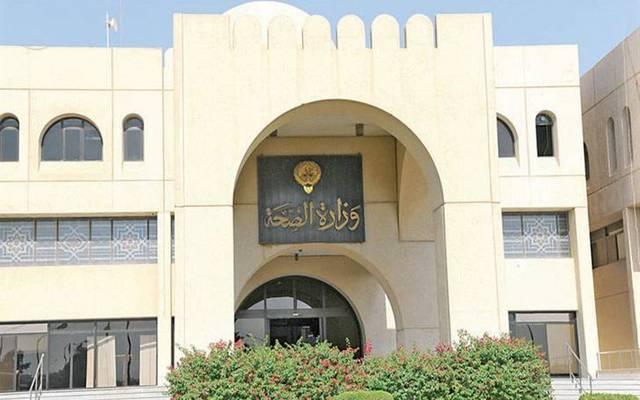 مقر وزارة الصحة في الكويت