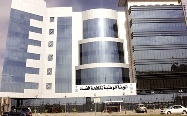هيئة مكافحة الفساد في السعودية ـ أرشيفية