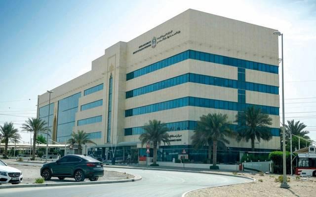 مقر وزارة الصحة الاماراتية