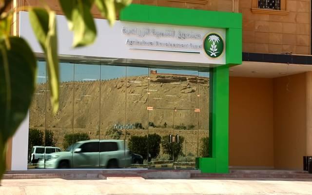 فرع تابع لصندوق التنمية الزراعية السعودي- أرشيفية