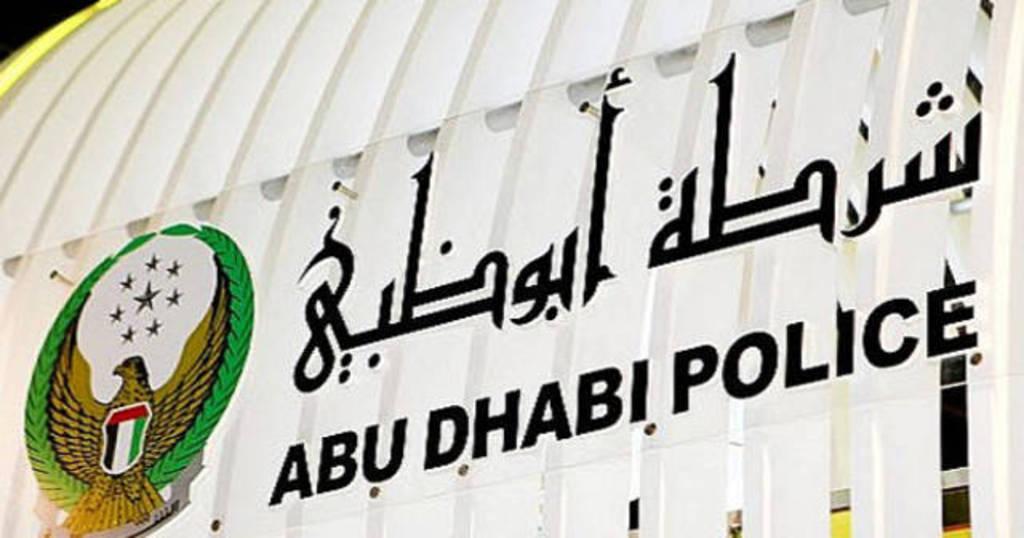 شرطة أبوظبي تحذر من عمليات احتيال