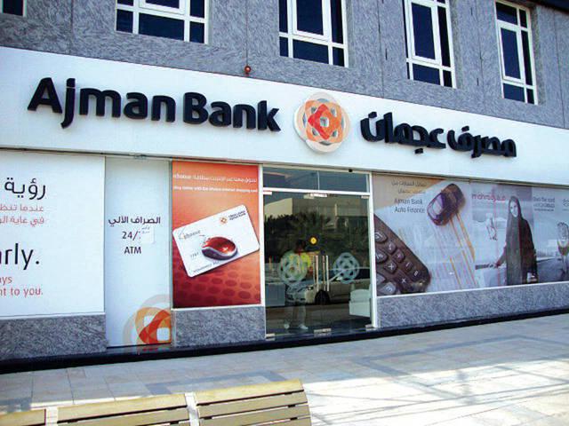 أحد فروع مصرف عجمان، الصورة أرشيفية