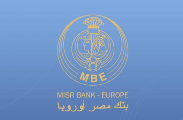 بنك مصر أوروبا في ألمانيا يعتزم تدبير 100 مليون يورو لشركات تصدير مصرية