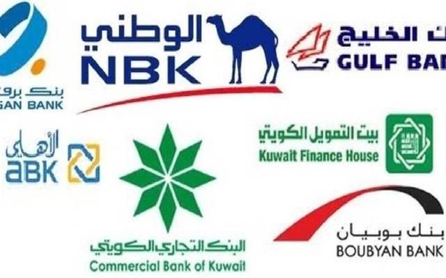 البنوك الكويتية ـ أرشيفية