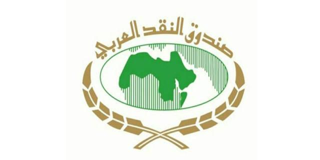 مقر صندوق النقد العربي