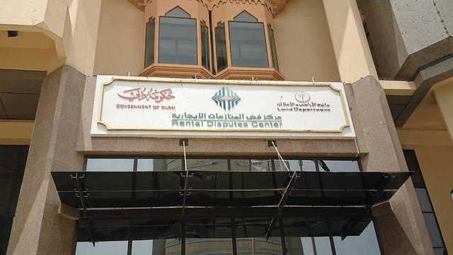 صورة أرشيفية من أمام مقر مركز فض المنازعات الإيجارية في دبي