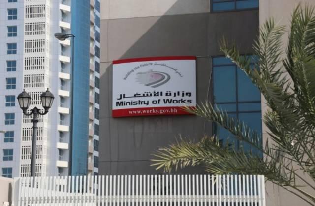 مقر وزارة الأشغال البحرينية