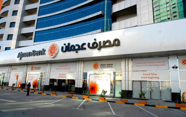 المقر الرئيسي لمصرف عجمان
