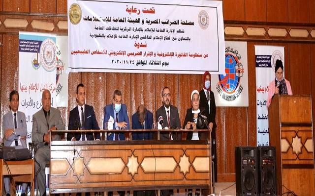 خلال ندوة لمصلحة الضرائب المصرية بالتعاون مع الهيئة العامة للاستعلامات عن منظومة الفاتورة الإلكترونية