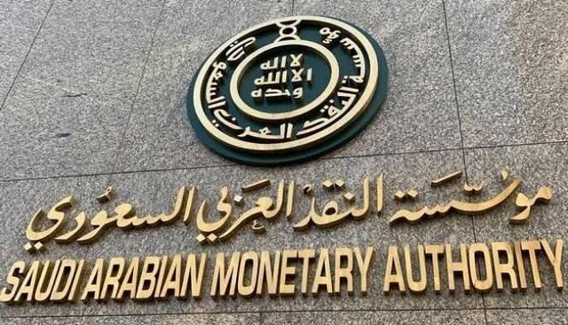 مؤسسة النقد العربي السعودي، أرشيفية