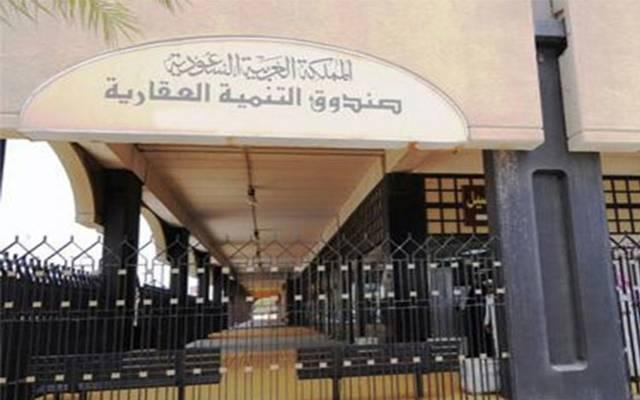 مقر تابع لصندوق التنمية العقارية بالسعودية