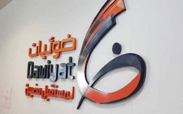 مقر تابع لشركة ضوئيات المتكاملة للاتصالات وتقنية المعلومات، التابعة للشركة السعودية للكهرباء