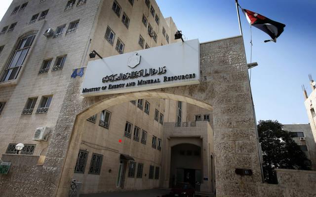 وزارة الطاقة الأردنية