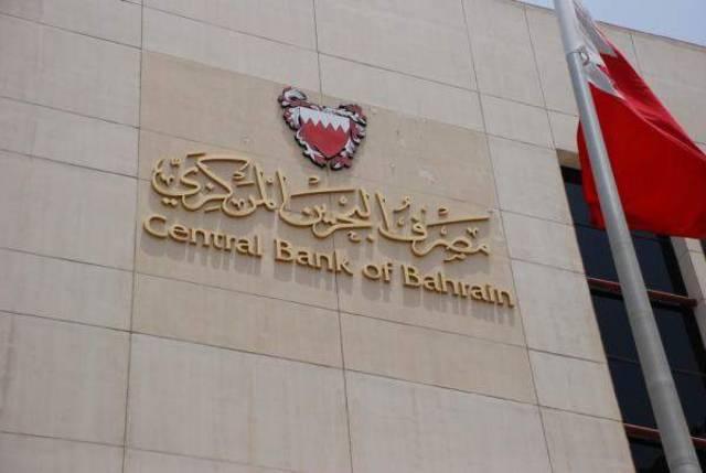 مقر مصرف البحرين المركزي