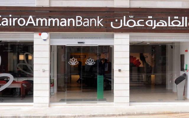 أحد فروع بنك القاهرة عمَّان