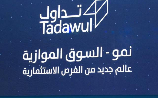 السوق الموازي السعودي- نمو