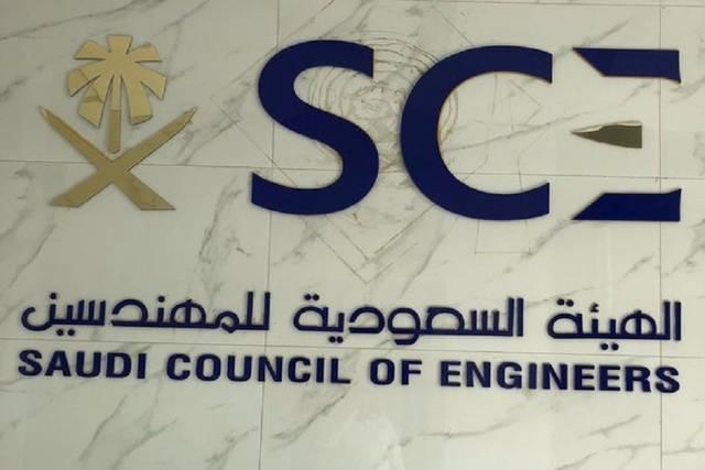 """الهيئة السعودية للمهندسين تُضيف 3 مزايا لـ """"الترخيص الفوري"""""""