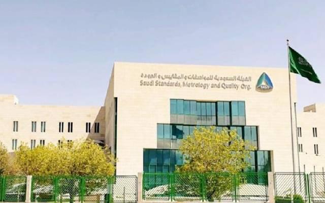 مقر الهيئة السعودية للمواصفات والمقاييس والجودة بالسعودية