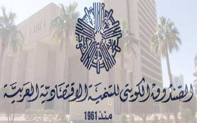 الصندوق الكويتي للتنمية