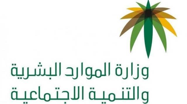 وزارة الموارد البشرية والتنمية الاجتماعية السعودية