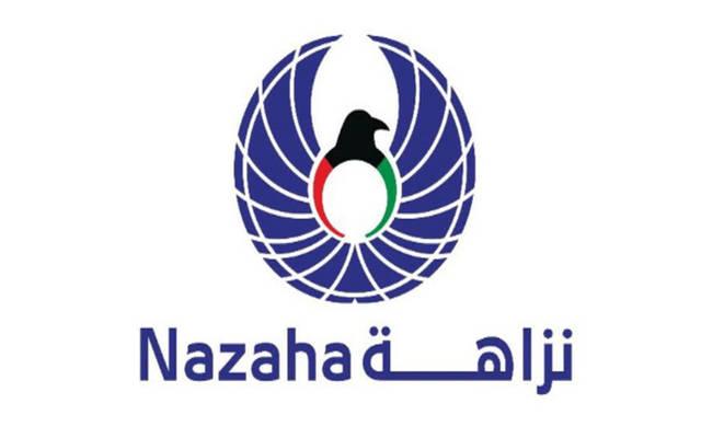 الھیئة العامة لمكافحة الفساد الكویتیة (نزاھة)