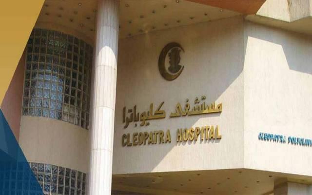 شركة مستشفى كليوباترا ـ أرشيفية