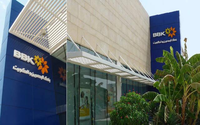أحد فروع البحرين والكويت - الصورة من الموقع الرسمي للبنك