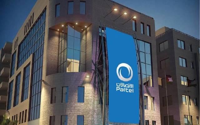 مقر شركة الاتصالات الفلسطينية
